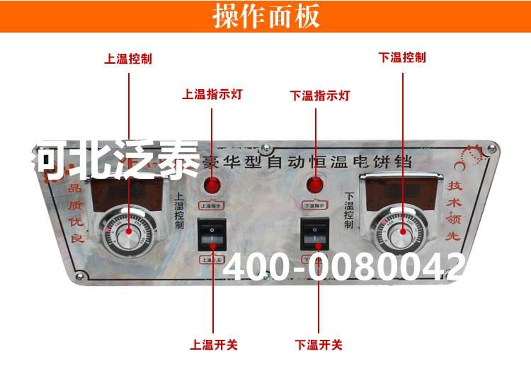 立式电热电饼铛|多功能商用大型电饼铛烤饼炉|立式烙饼机|酱香饼千层